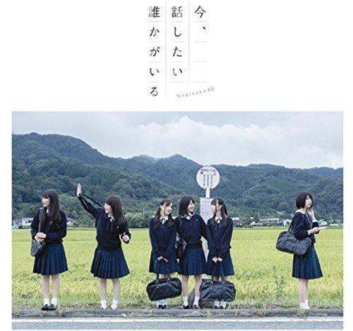 乃木坂46/今、話したい誰かがいる(Type-C)(DVD付)