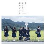 衛藤美彩出演:乃木坂46/今、話したい誰かがいる(Type-C)(DVD付)