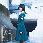 渡辺梨加出演:欅坂46/サイレントマジョリティー(TYPE-A)(DVD付)