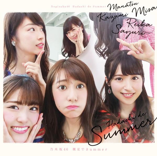 乃木坂46/裸足でSummer(Type-C)(DVD付)