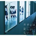長濱ねる出演:欅坂46/世界には愛しかない(TYPE-C)(DVD付)