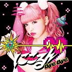 藤田ニコル/Bye Bye