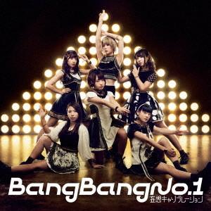 妄想キャリブレーション/Bang Bang No.1(通常盤)