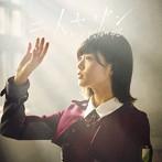 渡辺梨加出演:欅坂46/二人セゾン(TYPE-A)(DVD付)
