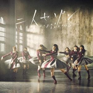 欅坂46/3ndシングル「二人セゾン」 (TYPE-B)(DVD付)