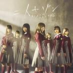 長濱ねる出演:欅坂46/二人セゾン(TYPE-C)(DVD付)