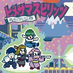 魔法少女になり隊/ヒメサマスピリッツ(初回生産限定盤)(DVD付)
