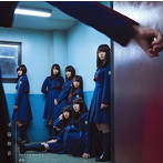 渡辺梨加出演:欅坂46/不協和音(TYPE-B)(DVD付)