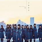 欅坂46/4thシングル「不協和音」(TYPE-D)(DVD付)
