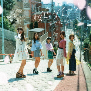 妄想キャリブレーション/桜色ダイアリー(初回生産限定盤)(DVD付)