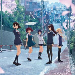 妄想キャリブレーション/桜色ダイアリー(期間生産限定アニメ盤)(DVD付)