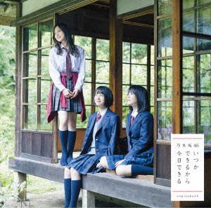 乃木坂46/19thシングル『いつかできるから今日できる』(初回仕様限定盤 TYPE-B)(DVD付)