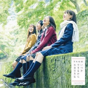 乃木坂46/19thシングル『いつかできるから今日できる』(初回仕様限定盤 TYPE-C)(DVD付)