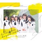 けやき坂46(ひらがなけやき)/走り出す瞬間(TYPE-A)(Blu-ray Disc付)