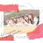 けやき坂46(ひらがなけやき)/走り出す瞬間(TYPE-B)(Blu-ray Disc付)