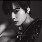 欅坂46/黒い羊(TYPE-A)(Blu-ray Disc付)