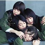 欅坂46/黒い羊(TYPE-B)(Blu-ray Disc付)