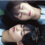 欅坂46/黒い羊(TYPE-C)(Blu-ray Disc付)