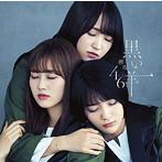 欅坂46/黒い羊(TYPE-D)(Blu-ray Disc付)