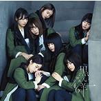 欅坂46/黒い羊(通常盤)