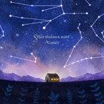 Aimer/星の消えた夜に(通常盤)