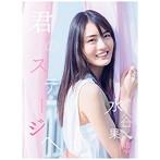 水谷果穂/君のステージへ(完全生産限定盤)(DVD付)