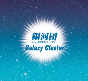 銀河団/Galaxy Cluster