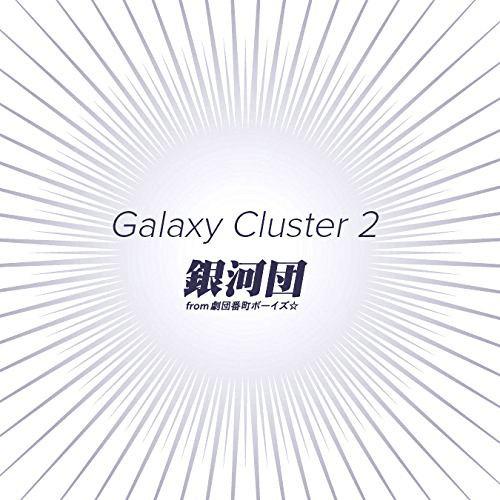 銀河団/Galaxy Cluster 2
