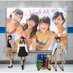 NMB48/僕はいない(Type-C)(DVD付)