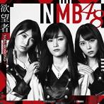 吉田朱里出演:NMB48/欲望者(Type-A)(DVD付)