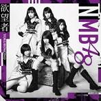 吉田朱里出演:NMB48/欲望者(Type-B)(DVD付)