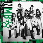 吉田朱里出演:NMB48/欲望者(Type-C)(DVD付)