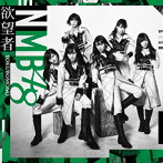 NMB48/欲望者(Type-C)(DVD付)