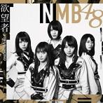 吉田朱里出演:NMB48/欲望者(Type-D)(DVD付)