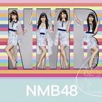 NMB48/僕だって泣いちゃうよ(通常盤Type-B)(DVD付)