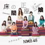 NMB48/床の間正座娘(Type-A)(DVD付)
