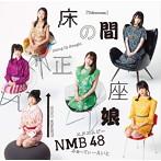 NMB48/床の間正座娘(Type-B)(DVD付)
