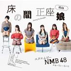 NMB48/床の間正座娘(Type-C)(DVD付)