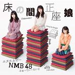 NMB48/床の間正座娘(Type-D)(DVD付)