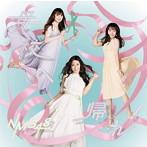 NMB48/母校へ帰れ!(Type-A)(DVD付)
