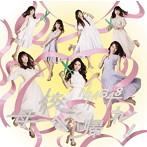 NMB48/母校へ帰れ!(Type-C)(DVD付)