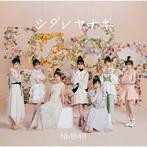 NMB48/シダレヤナギ