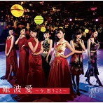 NMB48/難波愛~今、思うこと~(初回限定盤Type-N)(DVD付)