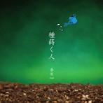 香栄/種蒔く人