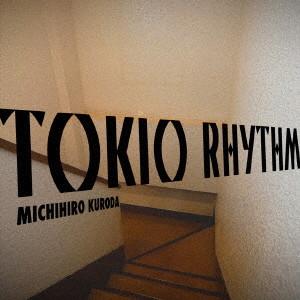 黒田倫弘/TOKIO RHYTHM(DVD付)