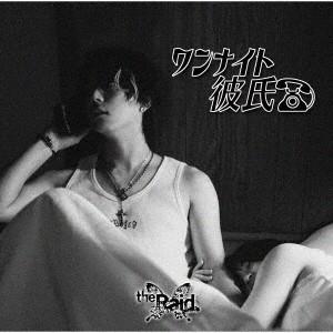 Raid./ワンナイト彼氏(C-type)