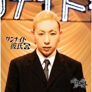 Raid./ワンナイト彼氏(F-type(本彼盤))(一陽 Ver.)