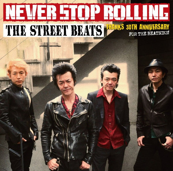 STREET BEATS/NEVER STOP ROLLING