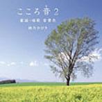 みかん出演:綾乃ひびき/こころ音2