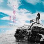山口百恵出演:蓮実クレア/ひと夏の経験(DVD付)